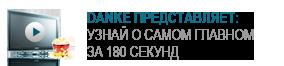 Узнай о главном за 180 секунд - подоконники Danke